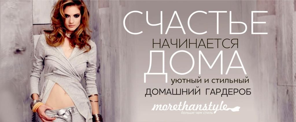 Homewear_banner