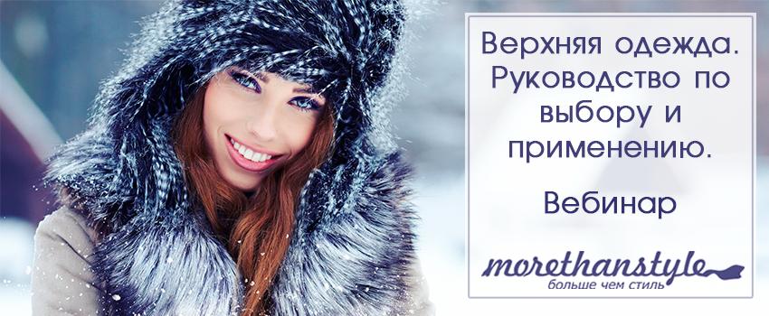 verchnyaya_odezhda_slajder